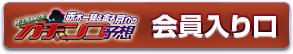 赤木・京介のガチンコ予想入口