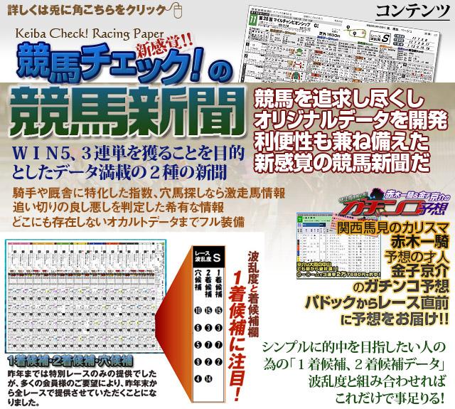 競馬チェック!はWIN5と3連単攻略ための競馬新聞を、1日わずか125円で提供する会員型のコンテンツサービスです。詳しくはこちらをクリック